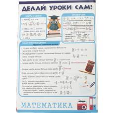 """Буклет """"Делай Уроки Сам"""" Русский язык и Математика: 5-6 класс"""
