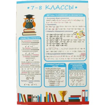 """Буклет """"Делай Уроки Сам"""" Алгебра: 7-8 класс"""