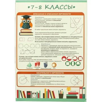 """Буклет """"Делай Уроки Сам"""" Геометрия: 7-8 класс"""
