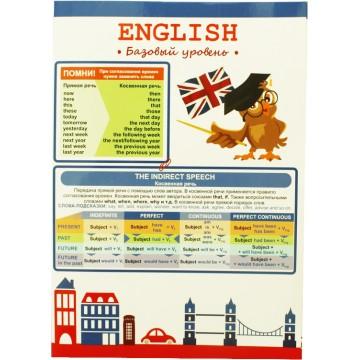 """Буклет """"Делай Уроки Сам"""" Английский язык: базовый уровень"""