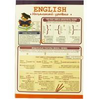 """Буклет """"Делай Уроки Сам"""" Английский язык: начальный уровень"""