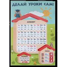 """Буклет """"Делай уроки сам"""" Русский язык и математика. В 1-й класс"""