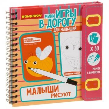 """Компактные развивающие игры в дорогу """"Малыши рисуют"""", Bondibon"""