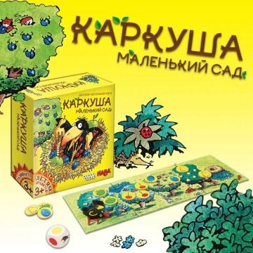 Каркуша: маленький сад, Мир Хобби (Hobby World)