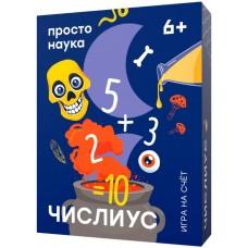 """Настольная игра """"Числиус"""", Простые правила"""