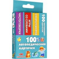 100 логопедических карточек,  АСТ