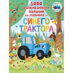 1000 развивающих заданий для малышей от Синего трактора,  АСТ