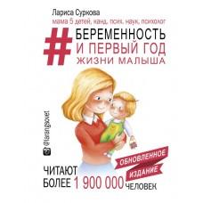 Беременность и первый год жизни малыша, АСТ
