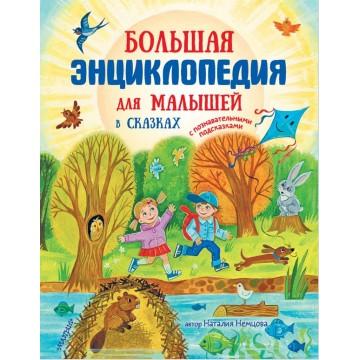 Большая энциклопедия для малышей в сказках,  АСТ