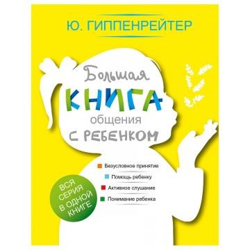 Большая книга общения с ребенком,  АСТ