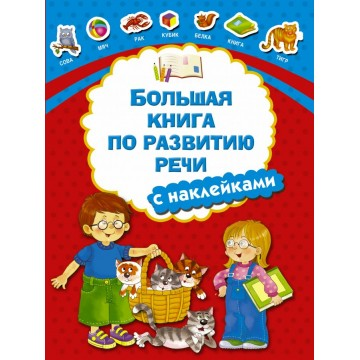 Большая книга по развитию речи с наклейками,  АСТ