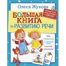 Большая книга по развитию речи,  АСТ