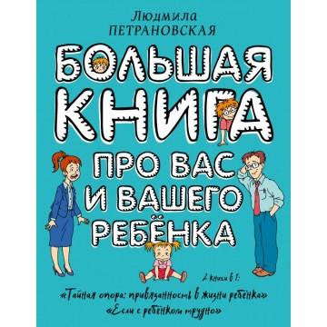 Большая книга про вас и вашего ребенка,  АСТ