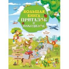 Большая книга пряталок и находилок,  АСТ