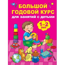 Большой годовой курс для занятий с детьми 1–2 лет,  АСТ