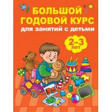 Большой годовой курс для занятий с детьми 2–3 лет,  АСТ