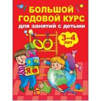 Большой годовой курс для занятий с детьми 3–4 лет,  АСТ