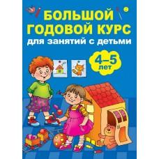 Большой годовой курс для занятий с детьми 4–5 лет,  АСТ