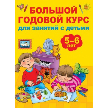 Большой годовой курс для занятий с детьми 5-6 лет,  АСТ
