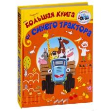 Большая книга от Синего трактора,  АСТ