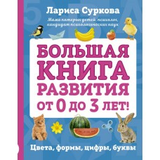 Большая книга развития от 0 до 3 лет! Цвета, формы, цифры, буквы, АСТ