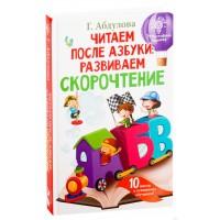 Читаем после азбуки: развиваем скорочтение, АСТ