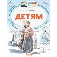 Детям,  АСТ