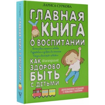Главная книга о воспитании. Как здорово быть с детьми,  АСТ
