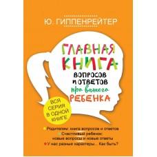 Главная книга вопросов и ответов про вашего ребенка,  АСТ