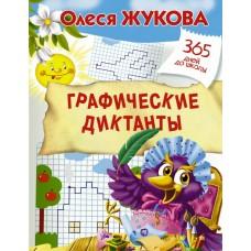 Графические диктанты,  АСТ