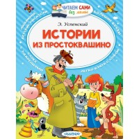 Истории из Простоквашино,  АСТ