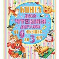 Книга для чтения детям от 6 месяцев до 3-х лет,  АСТ
