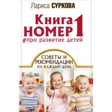 Книга номер 1 # про развитие детей, АСТ