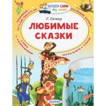 Любимые сказки,  АСТ