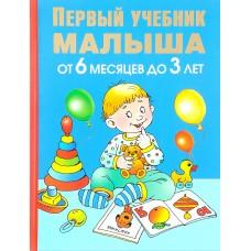 Первый учебник малыша. От 6 месяцев до 3 лет, АСТ