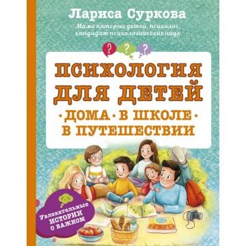 Психология для детей: дома, в школе, в путешествии, АСТ