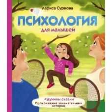 Психология для малышей: #Дунины сказки. Продолжение занимательных историй, АСТ