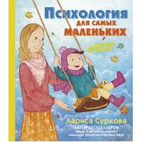 Психология для самых маленьких #Дунины сказки, АСТ