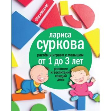 Растем и играем с малышом от 1 до 3 лет: развитие и воспитание каждый день, АСТ