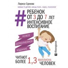 Ребенок от 3 до 7 лет: интенсивное воспитание, АСТ