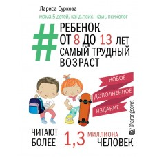 Ребенок от 8 до 13 лет: самый трудный возраст, АСТ