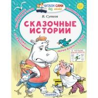Сказочные истории,  АСТ