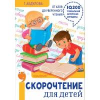 Скорочтение для детей: от азов до уверенного чтения,  АСТ
