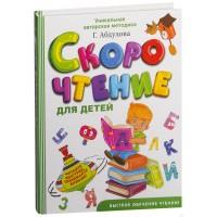 Скорочтение для детей,  АСТ