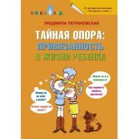 Тайная опора: привязанность в жизни ребенка,  АСТ