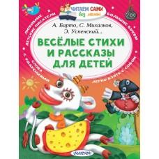 Веселые стихи и рассказы для детей,  АСТ