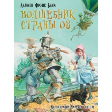 Волшебник страны Оз, АСТ