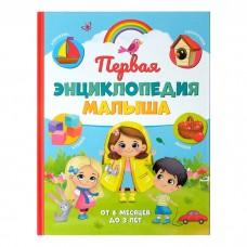 «Первая энциклопедия малыша», Буква-Ленд