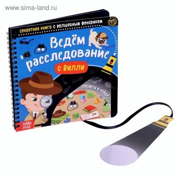 Секретная книга с волшебным фонариком «Ведём расследование с Вилли», Буква-Ленд