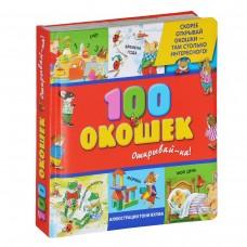 100 окошек - открывай-ка, Эксмо